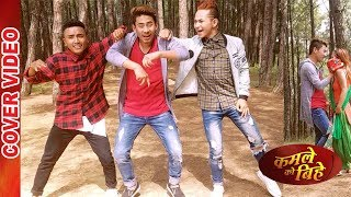 The Black Dynamite Group || Dance Cover || Nepali Movie Kamali Ko Bihe || Takan Tukan