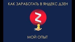 Заработок в Интернете. Как писать на Яндекс Дзен, чтобы набирать тысячи дочитываний