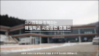아이엠피 해밀학교 사회공헌 자선기부