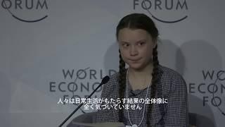 環境活動家グレタ ・トゥーンベリ:「世界経済フォーラム(ダボス会議)2019」スピーチ