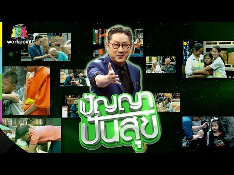 ร่วมปันสุข ให้คนไทยด้วยกัน   มูลนิธิเวิร์คพอยท์