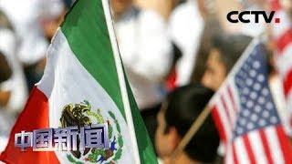 [中国新闻] 多家美媒质疑美墨协议成果 《华盛顿邮报》:协议内容无新意 移民难题待解   CCTV中文国际