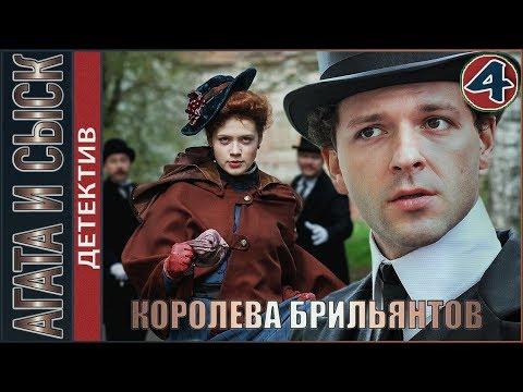 Агата и сыск. Королева брильянтов (2019). 4 серия. Детектив.