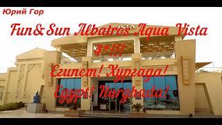 Обзор отеля Fun Sun Albatros Aqua Vista 4 Egypt Hurghada