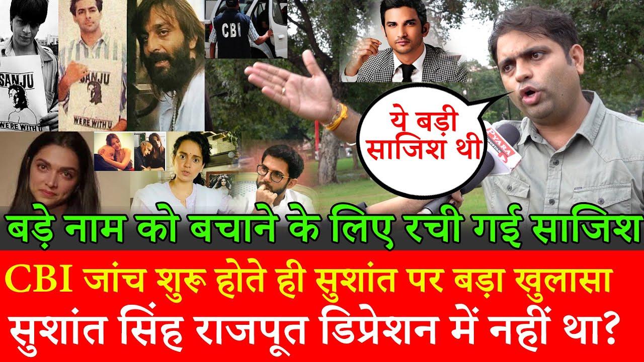Download Ved Sharma on SSR,Kangana Ranaut Deepika Padukone Mahesh Bhatt Rhea Chakraborty Aaditya Thackeray