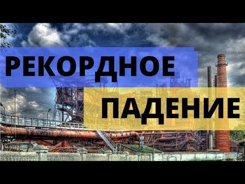 Куда катится украинская промышленность?