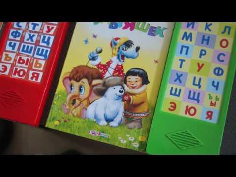 видеообзор говорящих книжек: лунтик, фиксики, маша и медведь, букварь