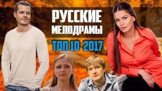 Топ 10 русских мелодрам 2017 года