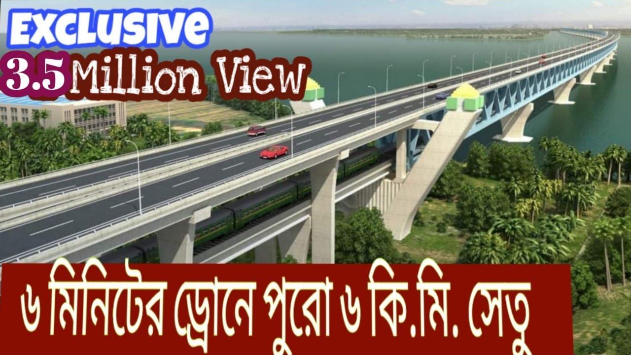 Download ৬ মিনিটের ড্রোনে দেখুন পুরো পদ্মা সেতুর বিস্ময়!  Padma Bridge in 6 Minutes Drone, Hello Jewel