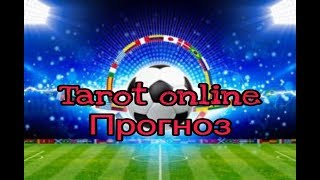 100 Прогноз на футбол 06 01 2020 Италия Серия А