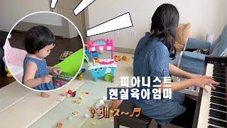 피아노치는 엄마의 현실 육아. 15개월 아기 일상 브이…