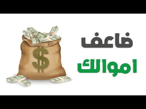كورس مبادئ الاستثمار - ازاي تصنع ثروة مالية