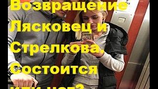 ДОМ-2 Новости. Возвращение Лясковец и Стрелкова. Состоится или нет? ДОМ-2, ТНТ