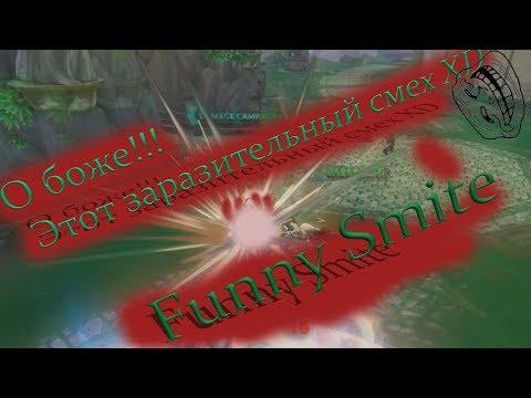 видео: Тайна, кепри, смех! funny smite.