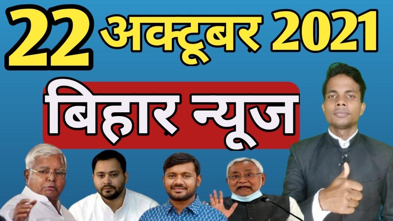 Download 22 October 2021   Top 20 News Of Bihar   Seemanchal news   Mithilanchal news   Bihar News,
