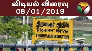 Puthiya Thalaimurai tv Morning  News