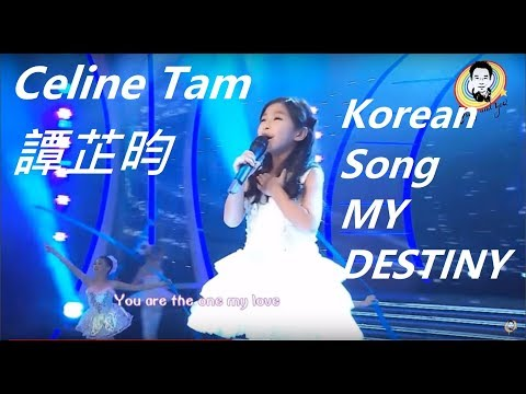 korean-song-my-destiny-covered-by-celine-tam-譚芷昀