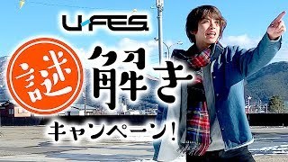 【謎解き】はじめしゃちょーからの挑戦状!!【U-FES./ユーフェス】