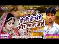 Bhojpuri Sad Song 2018 II डोली के संगे मोर लाश जाई II Doli Ke Sange Mor Lash Jai II Karan Bhathiyara