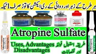 Atropine Sulfate   Anticholinergic   uses   Effect   Side Effects   ایٹروپین ٹیکہ کے فوائد اور نقصان