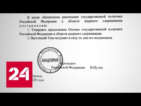 Путин утвердил основы госполитики в области ядерного сдерживания - Россия 24