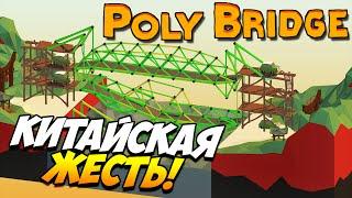 Poly Bridge | Китайская жесть! #15