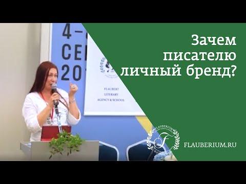 Мастер-класс О Аминовой по формированию писательского бренда