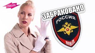 Канал «Пятница» отреагировал на претензии МВД к «Ревизорро»