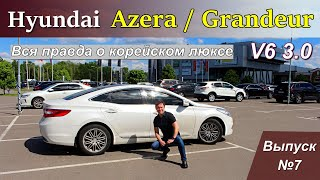 Hyundai Azera / Grandeur V6 3.0 - обзор моего нового авто