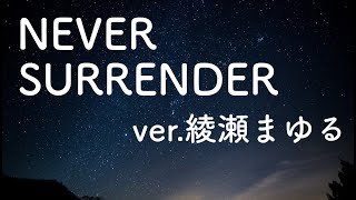 NEVER SURRENDER / 水樹奈々( cover by ageha )