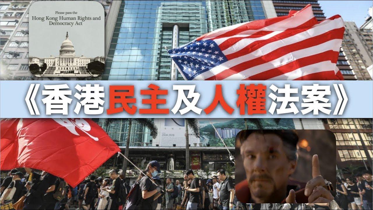 [抗爭成果與希望][懶人包]分析香港人權與民主法案 介紹香港關係法 美國國會架構及立法程序 法案對香港 ...
