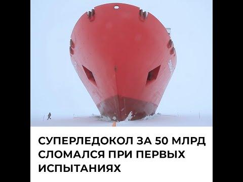 Суперсовременный ледокол сломался при первых ходовых испытаниях