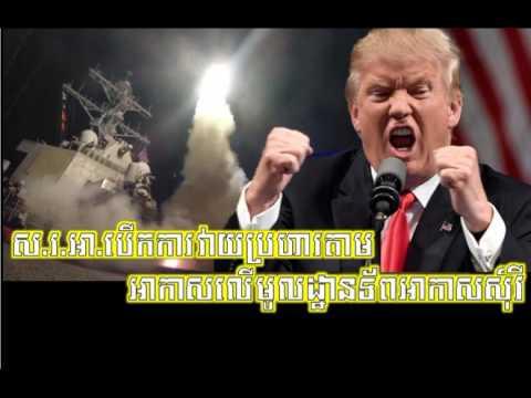 VOA Radio Cambodia Hot News Today , Khmer News Today , Night 07 04 2017 , Neary Khmer
