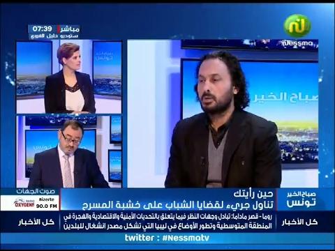 صباح الخير تونس - الخميس 09 فيفري 2017