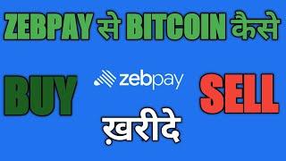 how to zebpay bitcoin buy & sell screenshot 5