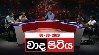 Wada Pitiya | 08th September 2020 ( වාද පිටිය ) Thumbnail