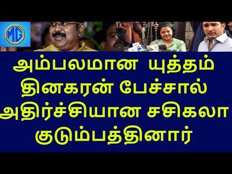 sasikala family shock to hear dinakarans speech|tamilnadu political news|live news tamil