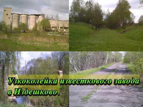 Узкоколейка известкового завода  в Издешково