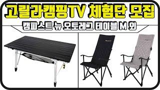 고릴라캠핑TV 72회 체험단 모집 (캠피스트 뉴 오토레…