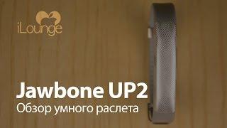 Обзор Jawbone UP2