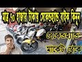 Second Hand Bike in Cheap Price In Bd || Buy & Sell R15, FZ S, APACHE RTR, PULSAR || Dhaka (Part 1)