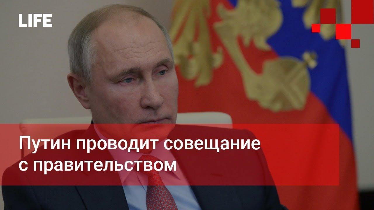 Путин проводит совещание с правительством