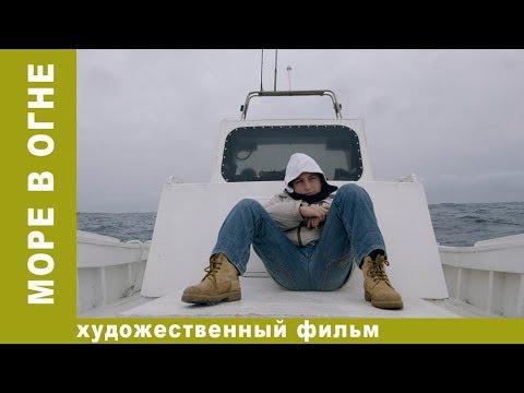 Море В Огне. Документальные Фильмы. Лучшие Документальные Фильмы. Лучшие Фильмы. Кино. Новинки 2017