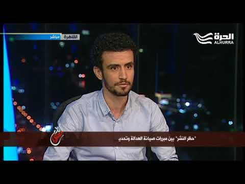 -حظر النشر- بين مبررات صيانة العدالة وتحديات حرية الصحافة والإعلام  - 19:21-2018 / 7 / 14