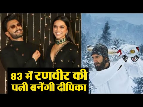 Deepika Padukone to play Ranveer Singh's wife role in Kabir Khan's 83   FilmiBeat Mp3