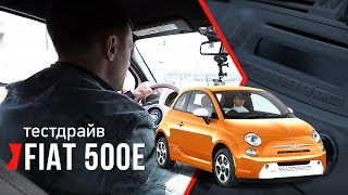 ОБЗОР ЭЛЕКТРОКАРА FIAT 500E
