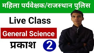 Live class for Rajasthan police general science