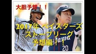 横浜優勝!! 野球小説家の鈴木素肌です!! 今回は冬のお楽しみ! ストーブリーグについてベイスターズ中心に喋りました!! 皆さんはどう予...