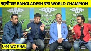 🔴LIVE: U 19 World Cup में India की हार, Champion बनने के बाद Bangladesh ने की बदतमीजी | Sports Tak