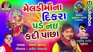 Meladi Dikra Pade Nai Kadi Pacha   Dhaval Barot   Audio JUKEBOX   Gujarati Song